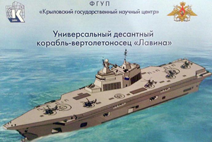 The Lavina design (Krylov State Research Centre)