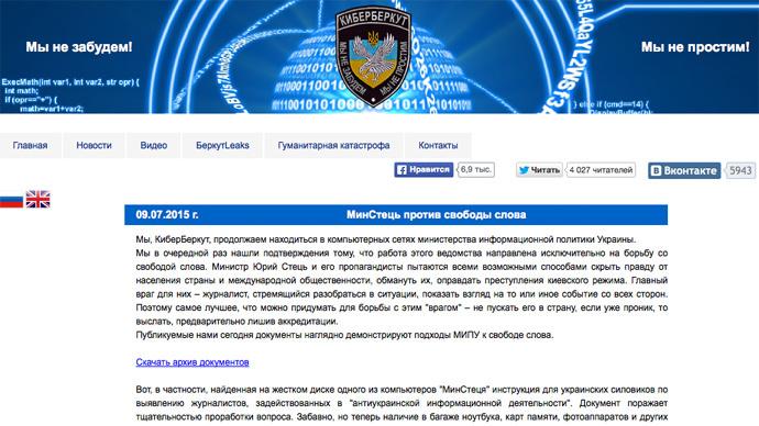 BBC, VoA included? Hactivists leak Ukraine's 'ban guide' on Russian, intl reporters