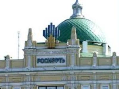 Rosneft begins final step in going public