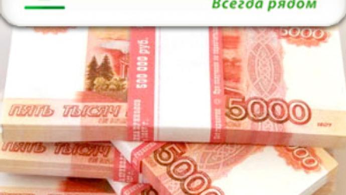 Sberbank posts FY 2008 Net Profit of 97.7 billion Roubles