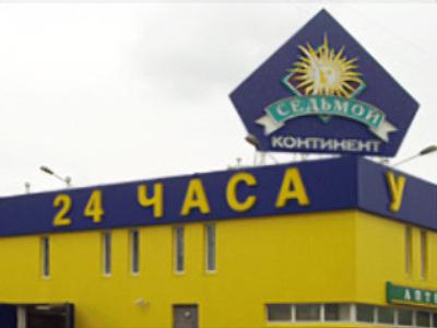 Sedmoi Kontinent posts 3Q 2008 Net Profit of $8.9 million