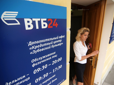 VTB completes Bank of Moscow stake purchase