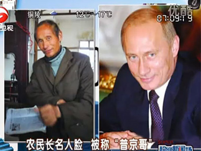 Putin's doppelganger found in Chinese outback (PHOTOS)
