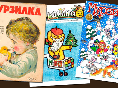Russian children's magazine – the world's oldest