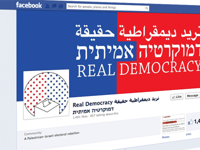 Facebook democracy: Israelis 'share' votes with Palestinians