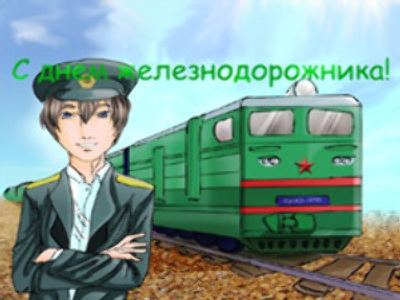 Russian railway workers have their day