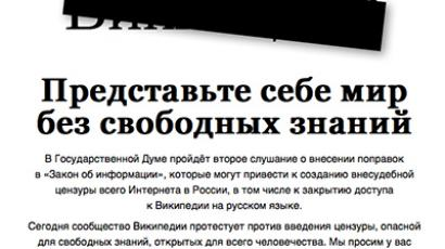 Russian Duma adopts 'web blacklist' bill despite SOPA-style censorship outcry