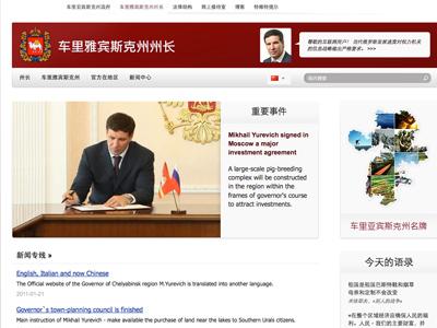 Regions learn Mandarin to do business