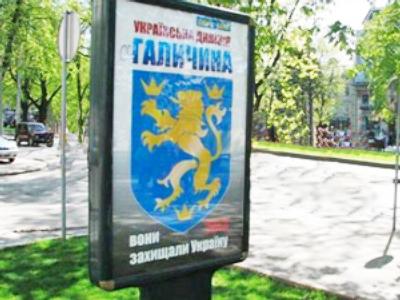 Ukrainian nationalists behind Waffen SS ads