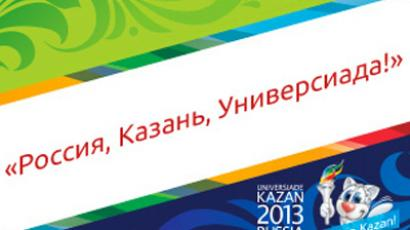 Summer Universiade kick starts in Kazan