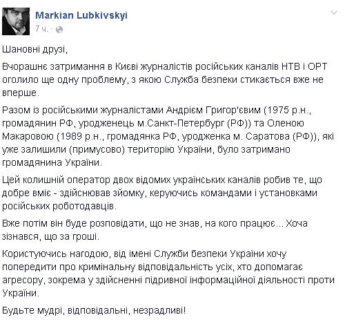 Ukraine : travailler pour un média russe peut être réprimé pénalement