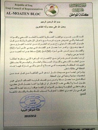 Déclaration du bloc Al-Moaten