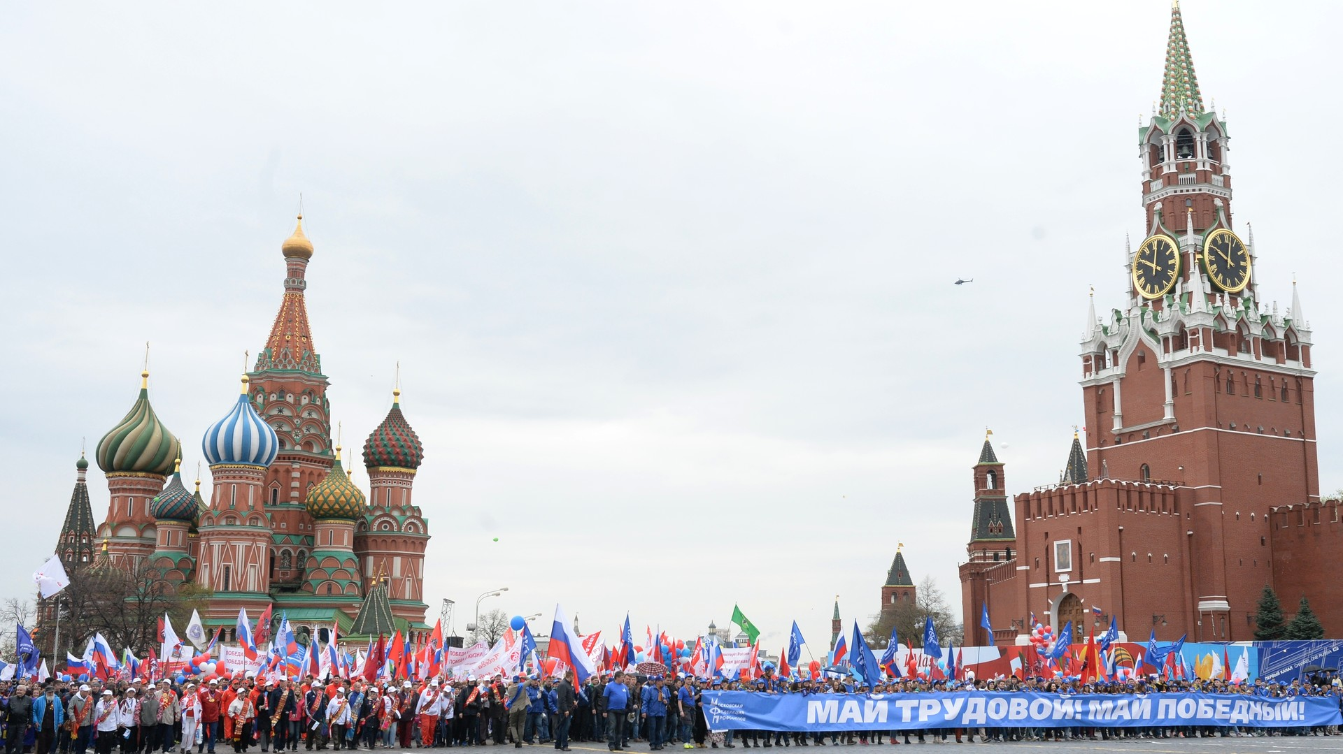 Le défilé des syndicats et des associations de travailleurs sur la Place Rouge