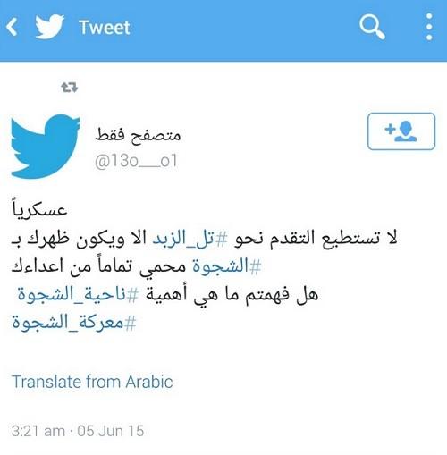 Sur twitter, Daesh a perdu la bataille de la «baratte à beurre»
