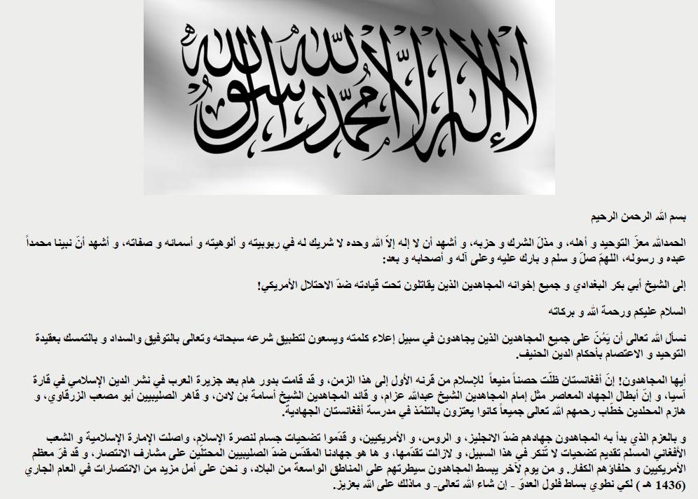 La lettre du mollah Mansour au chef de l'EI