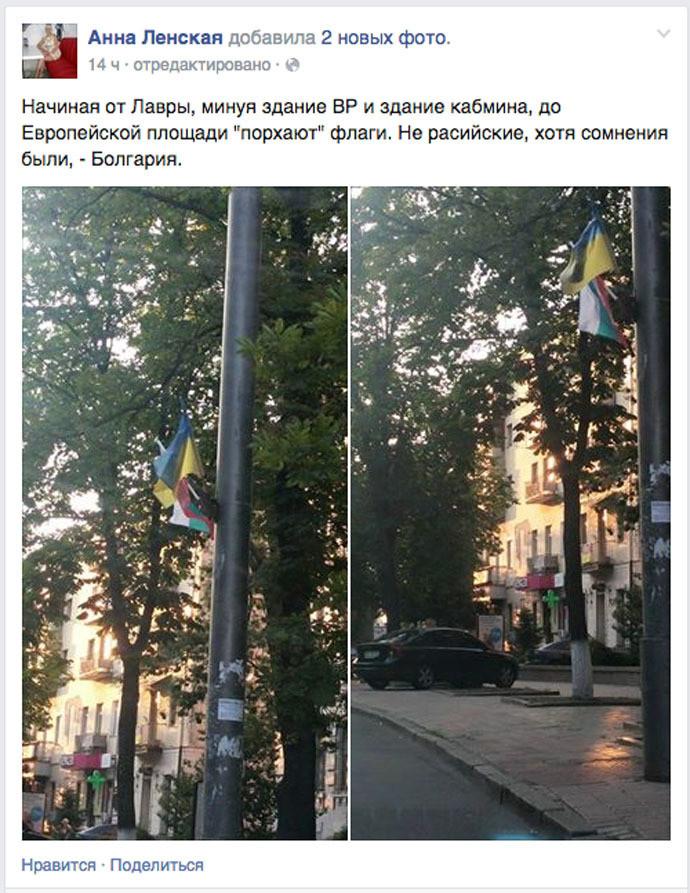 Dressgate 2.0 : un drapeau bulgare pris pour un russe dans les rues de Kiev