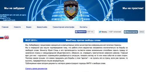 Le groupe de hackers ukrainien met Kiev dans l'embarras