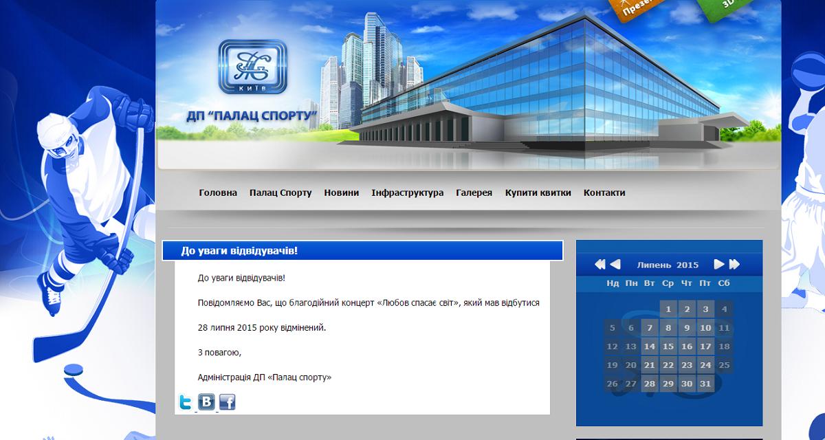 La page d'accueil du site du palais des sports de Kiev annonçant l'annulation du concert