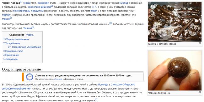 Article controversé sur les drogues : Wikipédia en passe d'être censuré en Russie ?