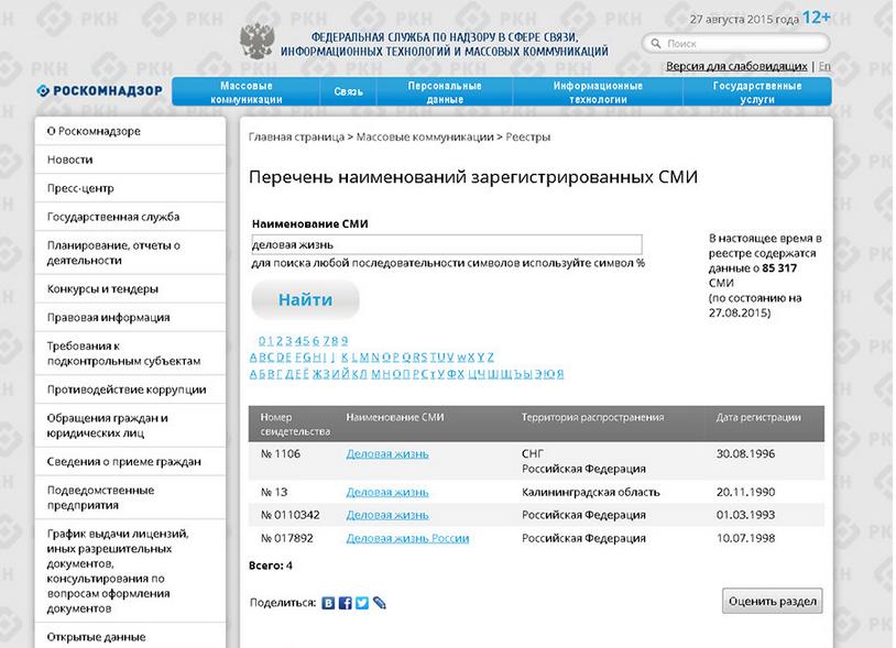 Le site internet roscomnadzor sur lequel sont mentionnés les quatre médias prénommés «delovaya jizn».