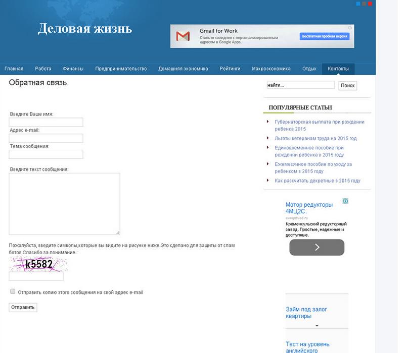 Le formulaire de réponse en ligne proposé sur le site du douteux média.