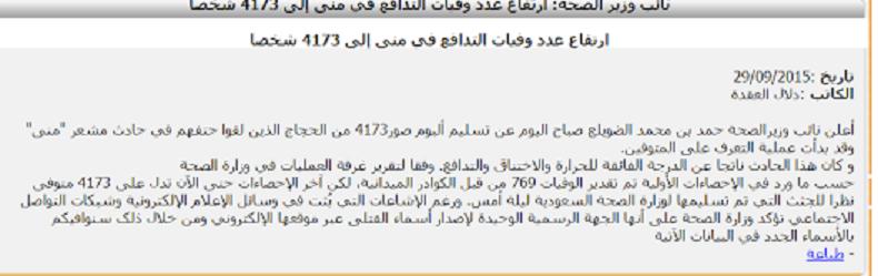 L'Arabie saoudite annonce par communiqué la mort de 4 173 pèlerins avant de le supprimer