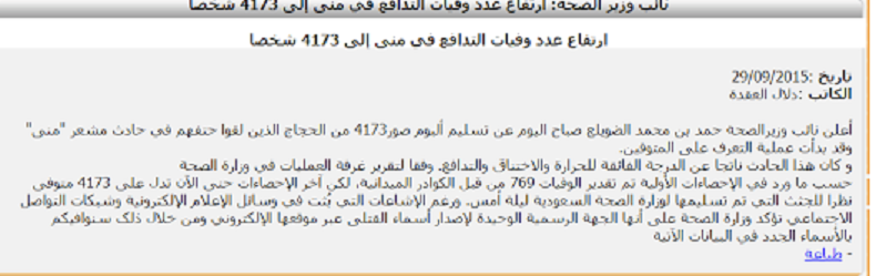 Le communiqué en question (Capture Al Bawaba)