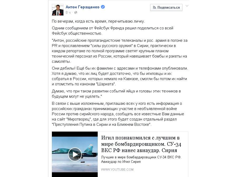 Un haut responsable ukrainien appelle à «aider Daesh à se venger des soldats russes en Syrie»