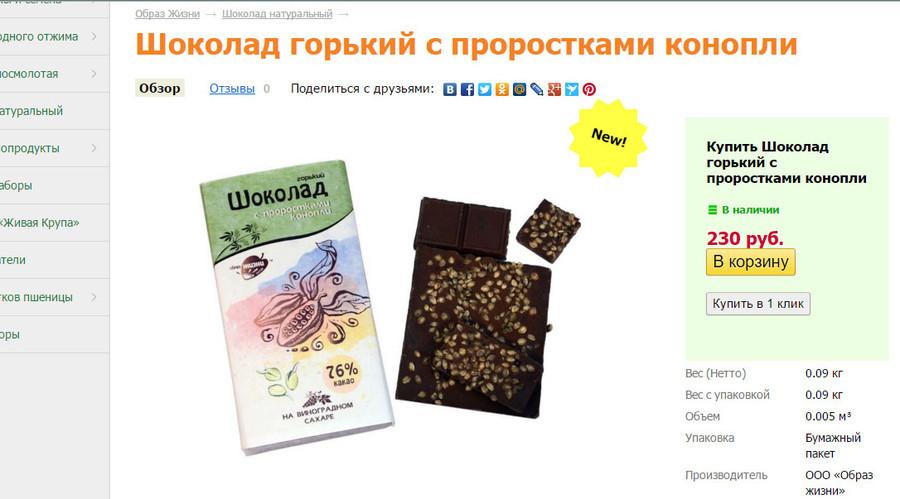 Capture d'écran du site de vente de chocolat au cannabis