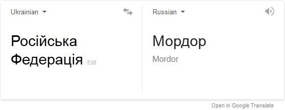 Mordor ou Fédération de Russie ? Google translate choisit le premier