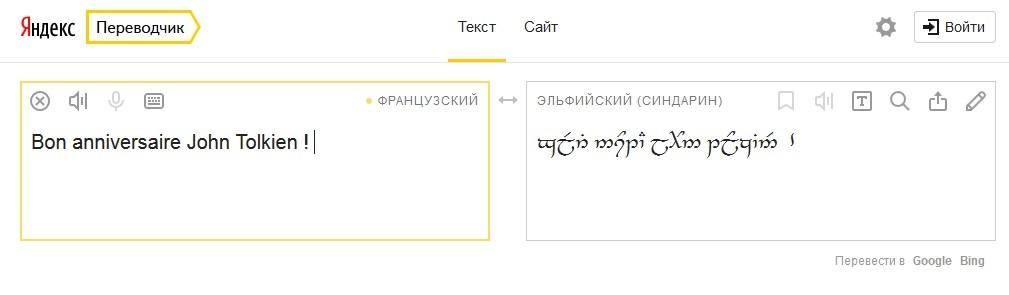 Pour l'anniversaire de Tolkien, un site russe lance un traducteur de langue elfique en ligne
