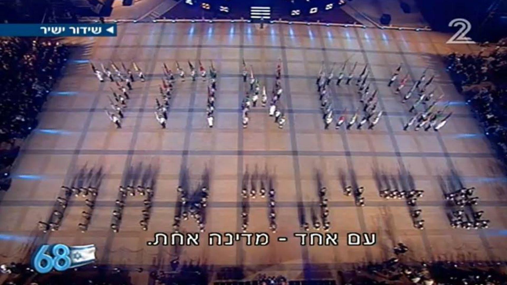 Le slogan «Un peuple, une nation» fait scandale lors de la fête nationale israélienne