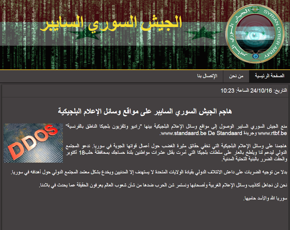 Belgique : plusieurs médias victimes d'une cyber-attaque revendiquée par des hackers syriens