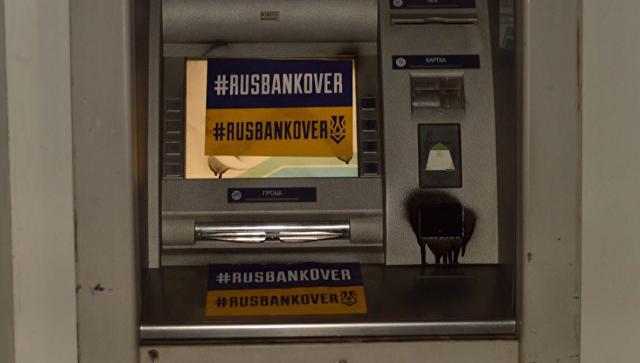 Maçonnerie : des radicaux ukrainiens condamnent l'entrée d'une banque russe à Kiev (VIDEO)