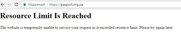 Le Parlement européen dispense les Ukrainiens de visa, le site de demande de passeport saute