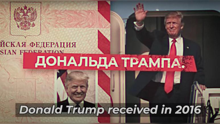 Hill: рекламный ролик в США одобрил кандидатуру «товарища Трампа» от лица «великого вождя Владимира Путина» — на чистом русском