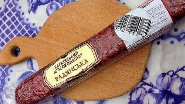 СТРАНА: харьковские активисты требуют декоммунизировать «Советскую» колбасу