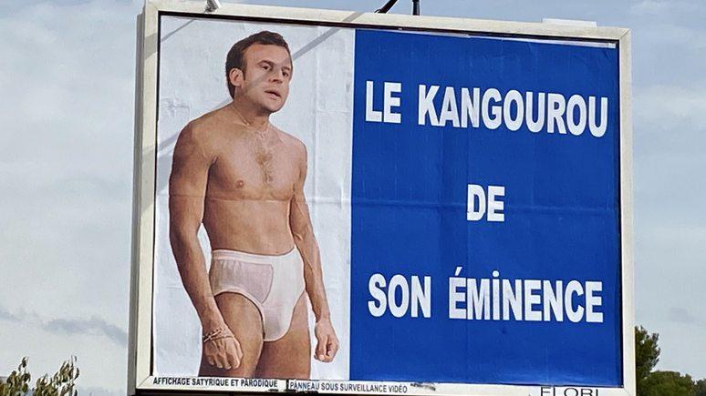 Le Figaro: в трусах-«кенгуру» — автор обидных плакатов вновь посмеялся над Макроном