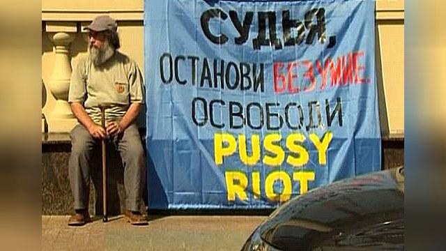 Россияне сравнивают процесс Pussy Riot с инквизицией