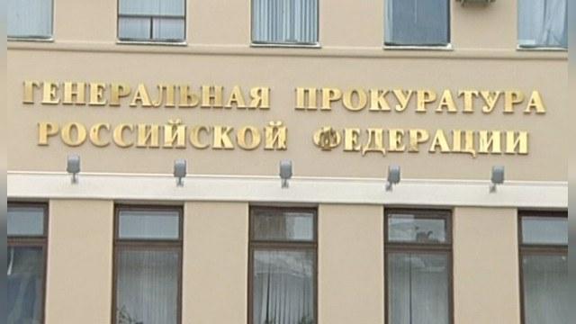 Прокуратура интерпретирует деятельность «Левада-центра» как политическую