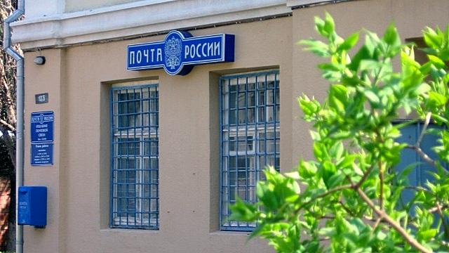Налог на все интернет-покупки из-за рубежа поможет Почте России