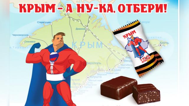 Bild: «Крымские» конфеты оставят у украинцев «горькое послевкусие»