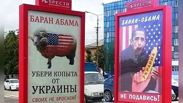В России запретили баннер «Баран Абама, убери копыта от Украины»