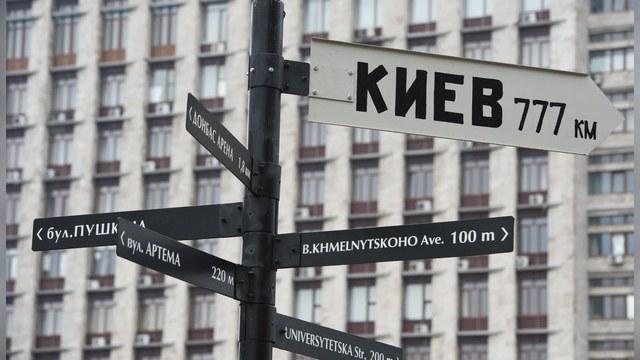 NYT: Разрыв с Россией заставил украинцев искать новую идентичность