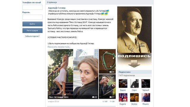 У «российского» голосования «Мисс Гитлер» оказалась киевская прописка