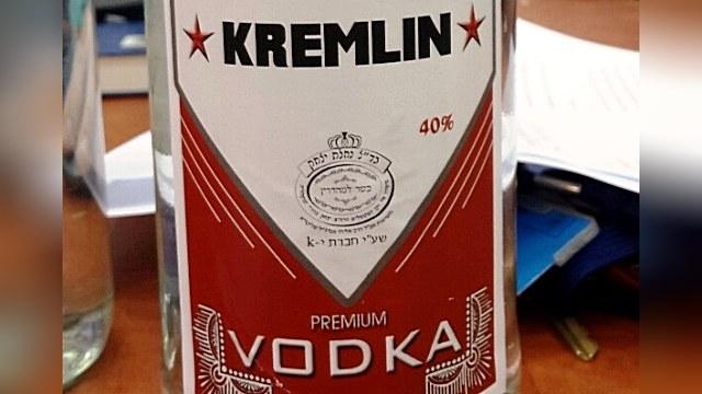 Минздрав Израиля предупреждает: «кремлевская» водка опасна для жизни