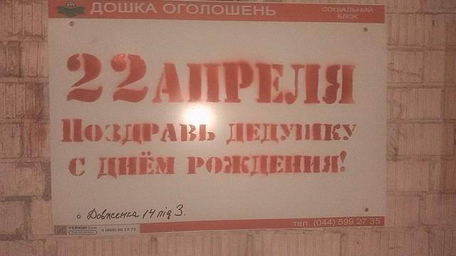 Украинцы используют конспирацию, чтобы поздравить Ленина