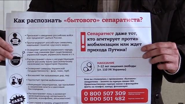 Alles Schall und Rauch: Киев объяснил, как опознать «бытовых сепаратистов»