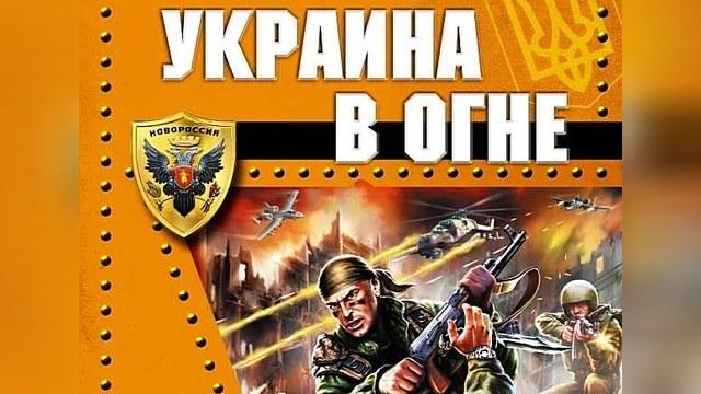 На Украине опубликован черный список запрещенных российских книг