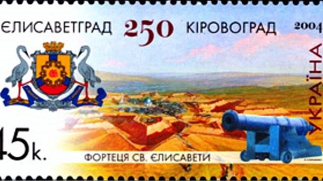 Мэрия скрыла, что граждане сказали да царскому названию Кировограда